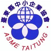 社團法人 臺東縣中小企業協會