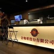 金咖啡股份有限公司 KING COFFEE CO., LTD