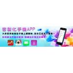 手機APP金流開店-創新 聲紋壓碼系統