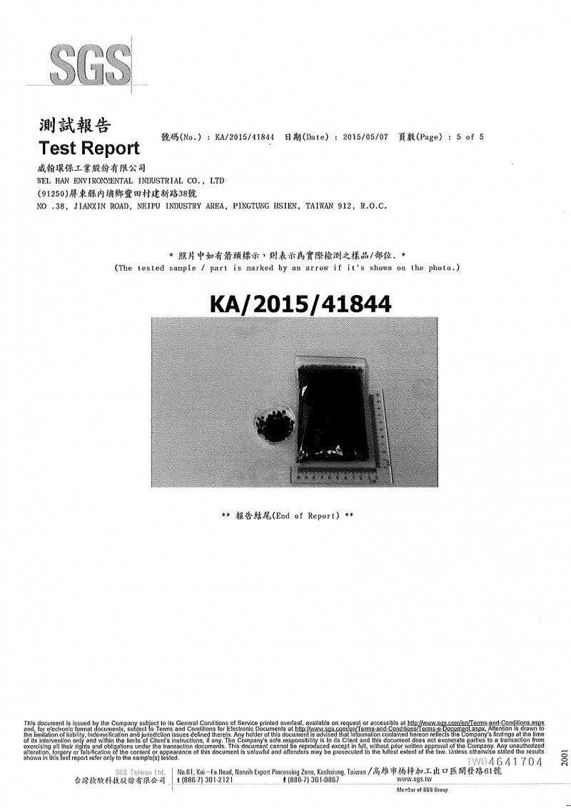 椰殼活性炭重金屬檢驗報告_頁面_5