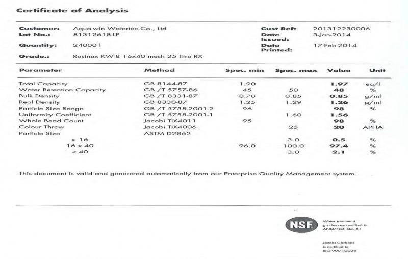 樹脂的NSF檢驗報告
