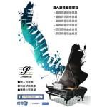 大台北地區 成人鋼琴音樂入門課程