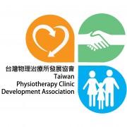 台灣物理治療所發展協會