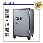 【達鵬易購網】單門黑鐵指紋鎖防火保險箱(VS-105-B)