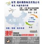 台灣大陸雙向海空快遞到門專線