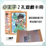 【檔案家】偶像學園小王子2孔4格遊戲卡冊- (藍綠紫桔)