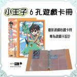偶像學園4格6孔小王子 遊戲卡收集珍藏冊