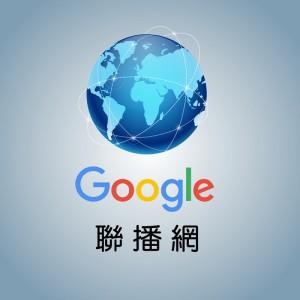 google聯播網