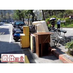 台北市環保局大型家具回收搬運-台北優仕搬家