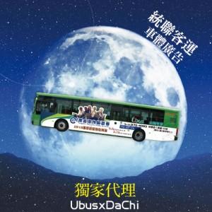 獨家代理統聯客運車體廣告