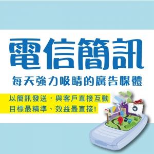 中華電信簡訊廣告