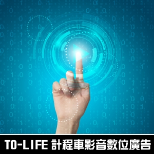 TO-LIFE 計程車影音數位廣告
