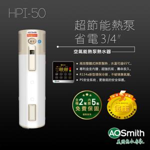 AOSMITH 熱泵熱水器 超靜音 HPI-50D1.0BT