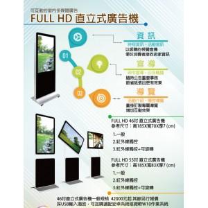 FULL HD直立式廣告機