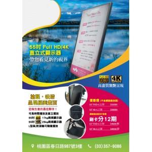 55吋FULL HD/4K商用顯示器