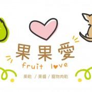 果果愛食品有限公司