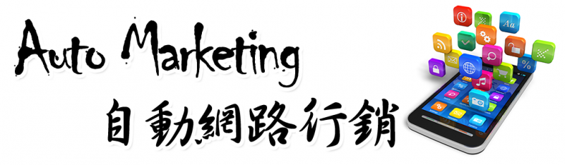 auto-marketing-01