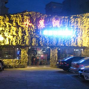 中壢水濂洞主題餐廳