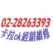 皇家電子有限公司(台灣)