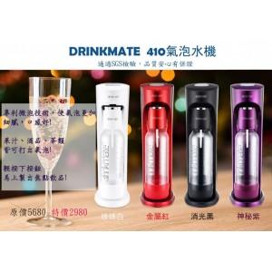 美國Drinkmate氣泡水機