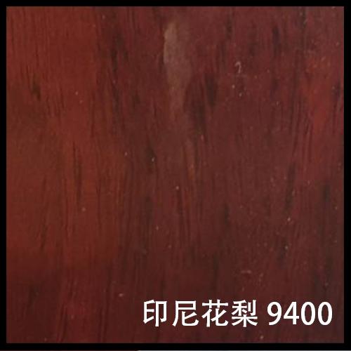 印尼花梨-9400-1