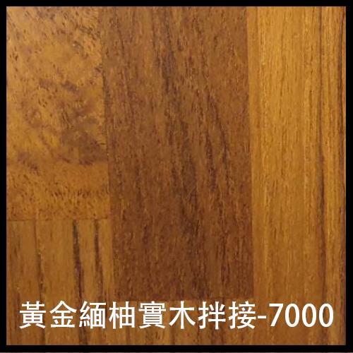 黃金緬柚實木拌接-7000-1