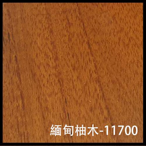 緬甸柚木-11700-1