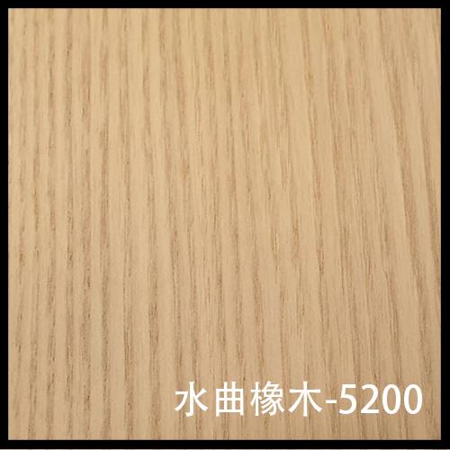 水曲橡木-5200-1