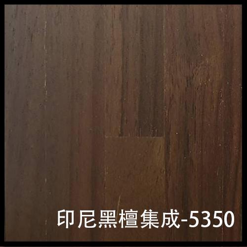 印尼黑檀集成-5350-1