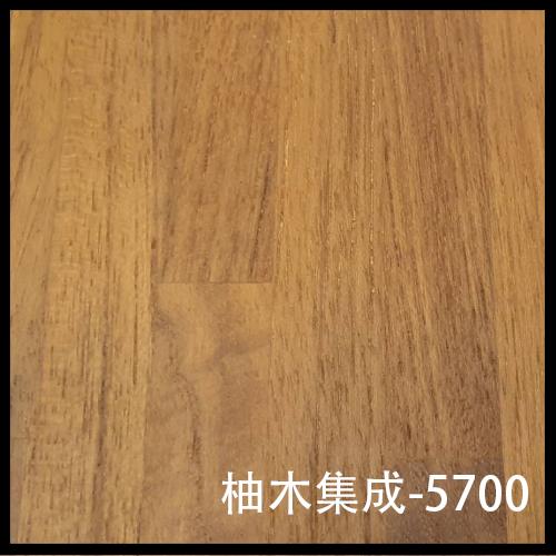 柚木集成-5700-1