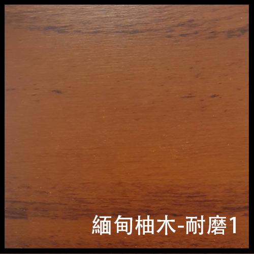 緬甸柚木-耐磨1-1