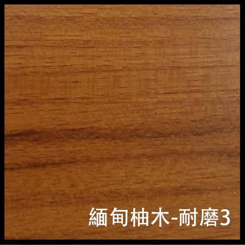 緬甸柚木-耐磨3-1