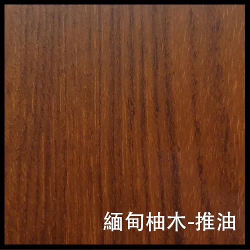緬甸柚木-推油-1