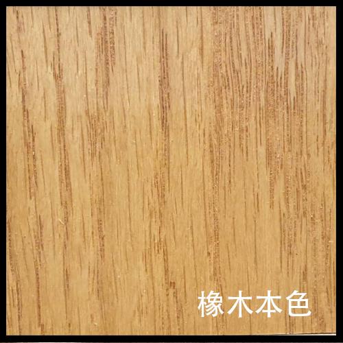 橡木本色-1