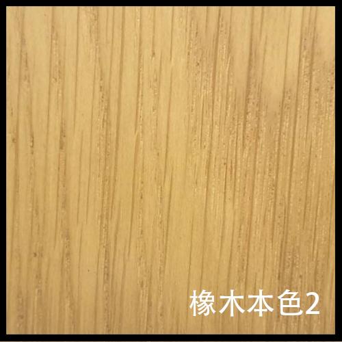 橡木本色2-1