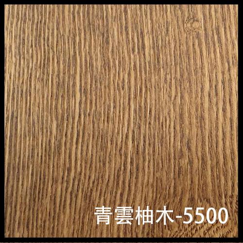 青雲柚木-5500-1