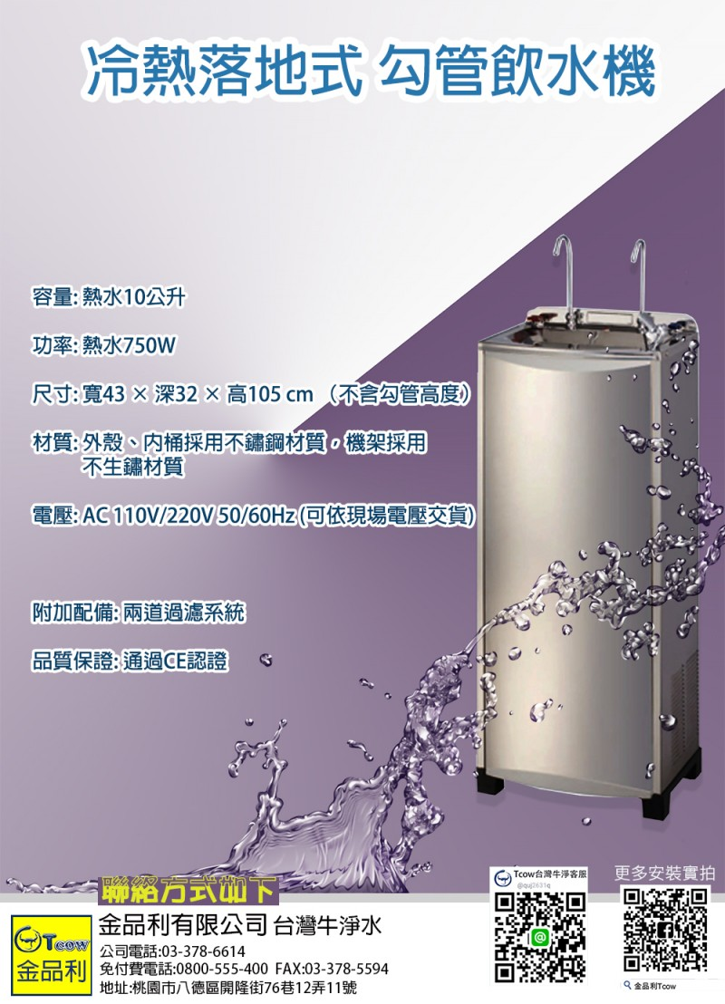 勾式飲水機