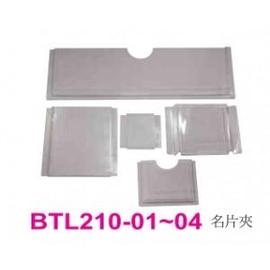 BTL210-01~04各式名片夾
