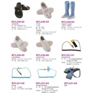 BTL230~231防靜電鞋、手環類