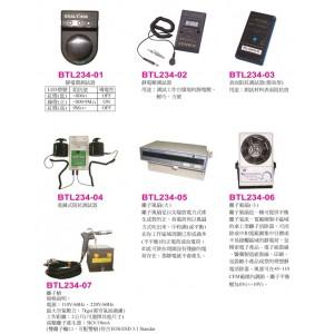 BTL234-01~07 靜電測試儀器