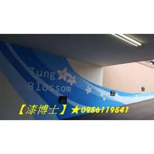 【牆劇場】★牆壁彩繪,彩繪牆壁,油漆彩繪,外牆彩繪,3D彩繪