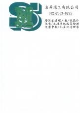 名昇環工有限公司