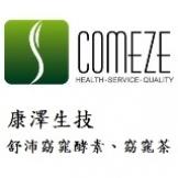 康澤生物科技股份有限公司