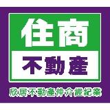 住商不動產台中雅潭加盟店
