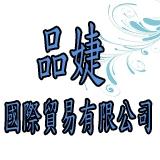 品婕國際貿易有限公司
