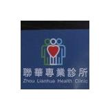 聯華專業診所