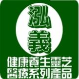 泓義企業有限公司