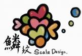 鱗紋視覺設計工作室