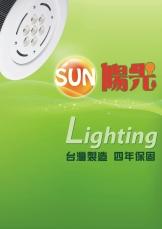 陽光照明設備有限公司