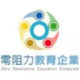 零阻力教育企業